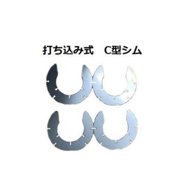 【新発売】C型調整用シム